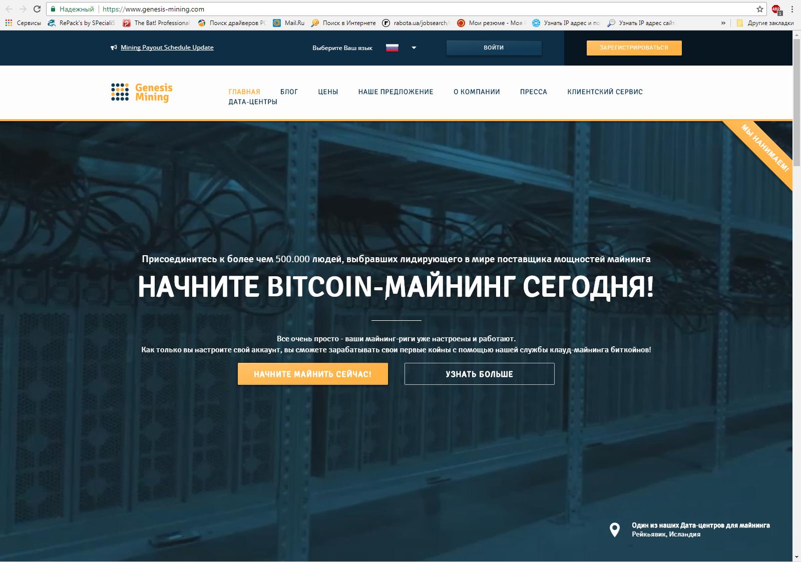 Майнинг биткоинов форум отзывы-1