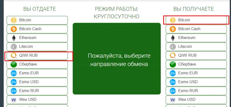 Как пополнить биткоин кошелёк через киви us binary options companies