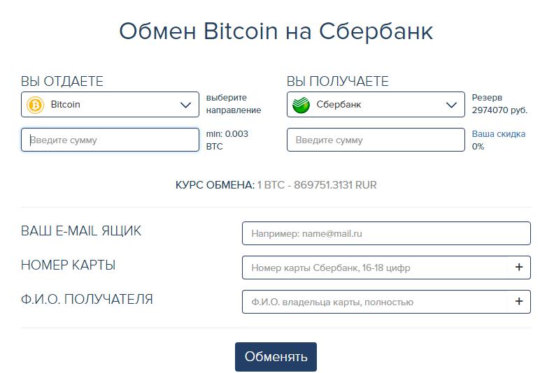 Обменник рублей на биткоины рассчет лимит опционы ртс
