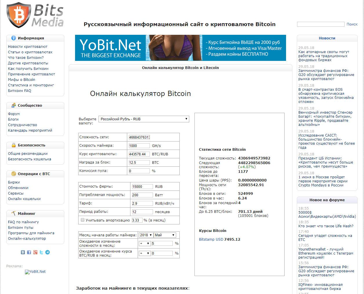 Калькулятор криптовалют с выбором видеокарты сайты бинарных опционов