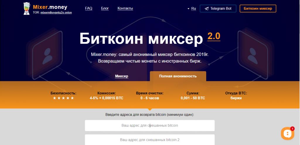биткоин миксер mixer.money c алгоритмом bitcoin.mixer 2.0